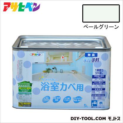 【送料無料】アサヒペン NEW水性インテリアカラー浴室カベ用無臭水性塗料 ペールグリーン 5L 1