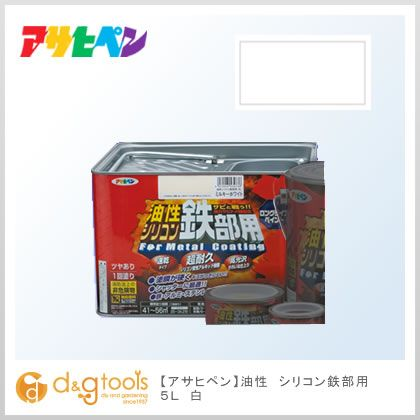 【送料無料】アサヒペン 油性シリコン鉄部用 白 5L 0