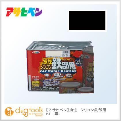 【送料無料】アサヒペン 油性シリコン鉄部用 黒 5L