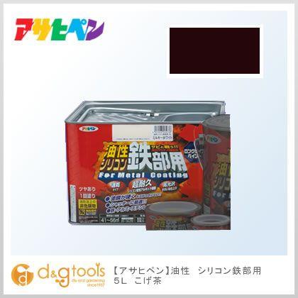 【送料無料】アサヒペン 油性シリコン鉄部用 こげ茶 5L 0