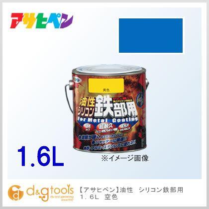 油性シリコン鉄部用 空色 1.6L