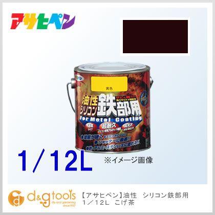 油性シリコン鉄部用 こげ茶 1/12L