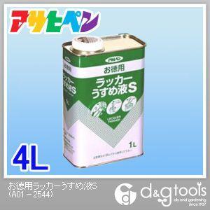 お徳用ラッカーうすめ液S4L  4L