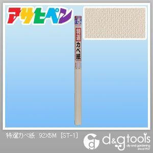 特選カベ紙(壁紙、クロス)  幅92cm×長さ5m ST-1