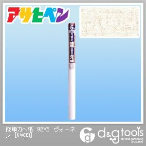 カベ紙の上に簡単に貼れるカベ紙 ヴォーネン 幅92cm×長さ5m KW33