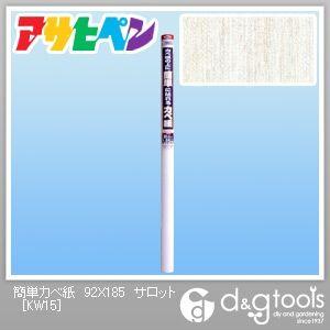 カベ紙の上に簡単に貼れるカベ紙 サロット 幅92cm×長さ185cm KW15