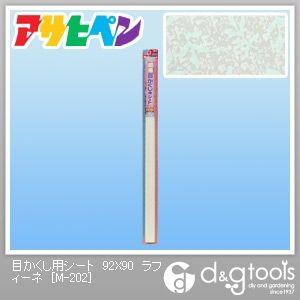 目かくし用シート(ガラス用シート) ラフィーネ 92×90cm M-202