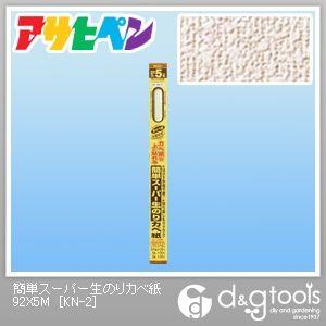 簡単スーパー生のりカベ紙(壁紙、クロス)  幅92cm×長さ5m KN-2