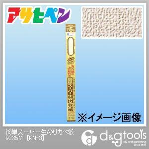 簡単スーパー生のりカベ紙(壁紙、クロス)  幅92cm×長さ5m KN-3