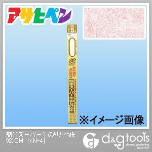 簡単スーパー生のりカベ紙(壁紙、クロス)  幅92cm×長さ5m KN-4