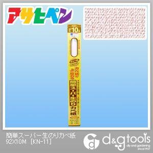 簡単スーパー生のりカベ紙(壁紙、クロス)  幅92cm×長さ10m KN-11