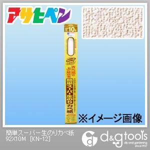 簡単スーパー生のりカベ紙(壁紙、クロス)  幅92cm×長さ10m KN-12