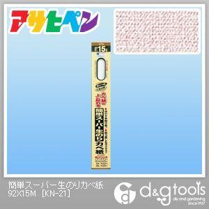 簡単スーパー生のりカベ紙(壁紙、クロス)  幅92cm×長さ15m KN-21