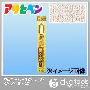 簡単スーパー生のりカベ紙(壁紙、クロス)  幅92cm×長さ15m KN-22