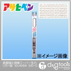 表面強化簡単スーパー生のりカベ紙(壁紙、クロス)  幅92cm×長さ5m HD-1