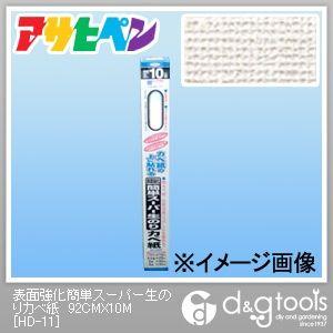 表面強化簡単スーパー生のりカベ紙(壁紙、クロス)  幅92cm×長さ10m HD-11