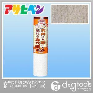 天井にも壁にも貼れるカベ紙(壁紙、クロス)  幅46cm×長さ10m APG-33