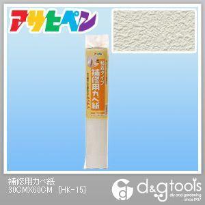 補修用カベ紙(壁紙、クロス)  幅30cm×長さ60cm HK-15