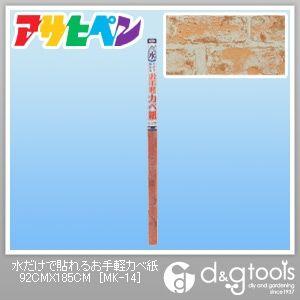 アサヒペン 水だけで貼れるお手軽カベ紙(壁紙、クロス) 92cm×185cm MK-14