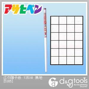 広巾障子紙(1枚貼り/目安:障子2枚分) 無地 幅135cm×長さ4m 5385