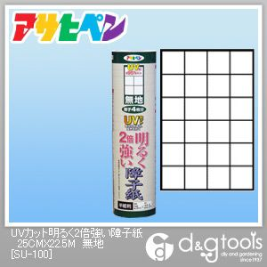 アサヒペン UVカット明るく2倍強い障子紙(半紙判/目安:障子4枚分) 無地 幅25cm×長22.5m SU-100
