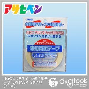 UVカット超強プラスチック障子紙専用両面テープ  幅5mm×長さ20m PT-40 2 巻