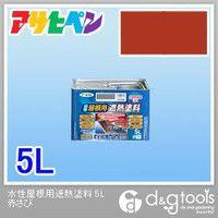 【送料無料】アサヒペン 水性屋根用遮熱塗料 赤さび 5L