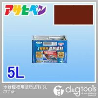 アサヒペン 水性屋根用遮熱塗料5L こげ茶 243 x 240 x 160 mm