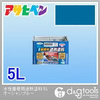 【送料無料】アサヒペン 水性屋根用遮熱塗料 5L オーシャンブルー 1缶