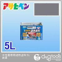 【送料無料】アサヒペン 水性屋根用遮熱塗料 5L 銀黒 1点