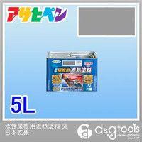 【送料無料】アサヒペン 水性屋根用遮熱塗料 5L 日本瓦銀 1缶