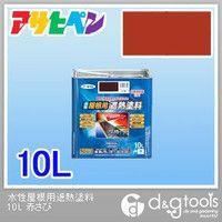 【送料無料】アサヒペン 水性屋根用遮熱塗料 赤さび 10L 1缶