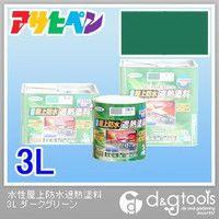 【送料無料】アサヒペン 水性屋上防水遮熱塗料 ダークグリーン 3L 1