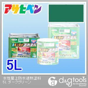 【送料無料】アサヒペン 水性屋上防水遮熱塗料 ダークグリーン 5L 1