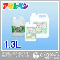 水性屋上防水遮熱塗料用シーラー ホワイト 1.3L