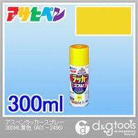 アスペンラッカースプレー300ml黄 黄色 300ml