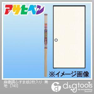 麻織調ふすま紙 無地 幅95cm×長220cm 740 2 枚