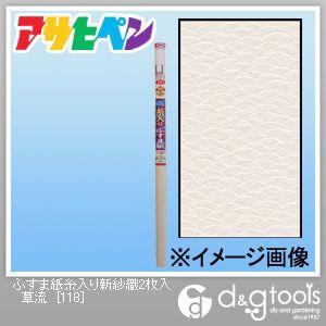 ふすま紙糸入り新紗織 草流 幅95cm×長180cm 118 2 枚
