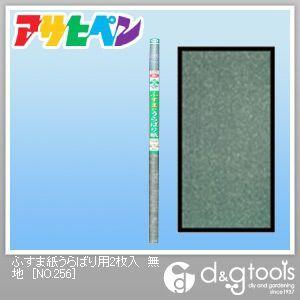 ふすま紙うらばり用 無地 幅95cm×長180cm NO.256 2 枚