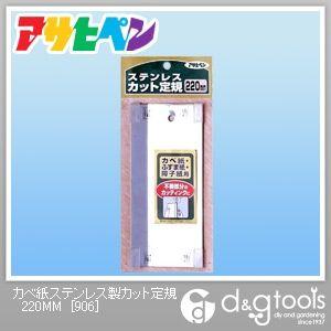 カベ紙・ふすま・障子紙用ステンレス製カット定規(壁紙、クロス)  220mm 906