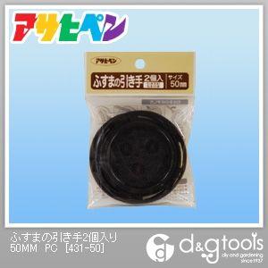 ふすまの引き手 PC  50mm 431-50 2 個
