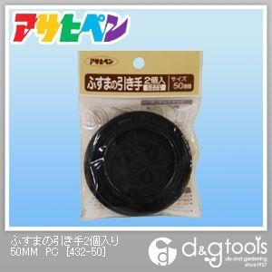 ふすまの引き手 PC  50mm 432-50 2 個