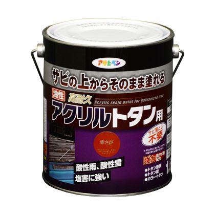 油性高耐久アクリルトタン用塗料 赤さび 1.6kg