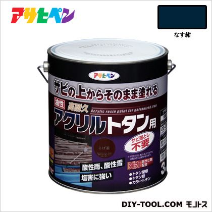 油性高耐久アクリルトタン用塗料 なす紺 3kg
