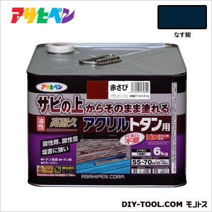 油性高耐久アクリルトタン用塗料 なす紺 6kg