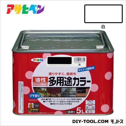 【送料無料】アサヒペン 油性多用途カラー 白 5L ペンキ 1