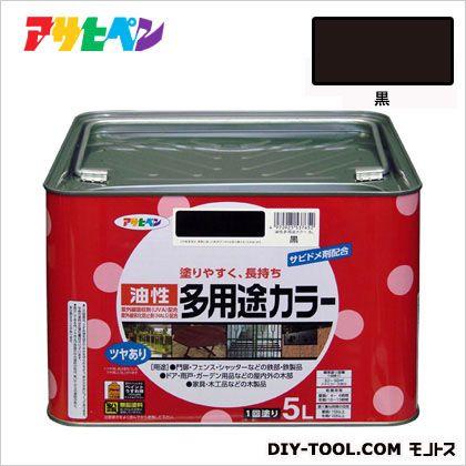 【送料無料】アサヒペン 油性多用途カラー 黒 5L 1