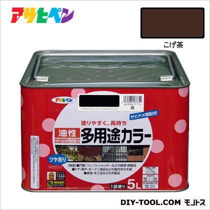 【送料無料】アサヒペン 油性多用途カラー こげ茶 5L 1