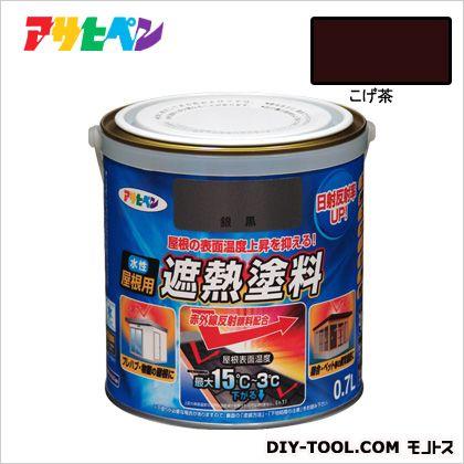 水性屋根用遮熱塗料 こげ茶 0.7L