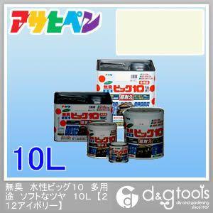 【送料無料】アサヒペン 無臭水性ビッグ10多用途ソフトなツヤ アイボリー 10L 212 1
